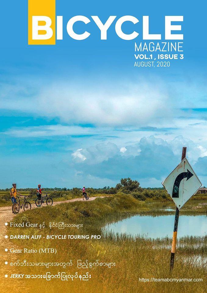 Bicycle Magazine