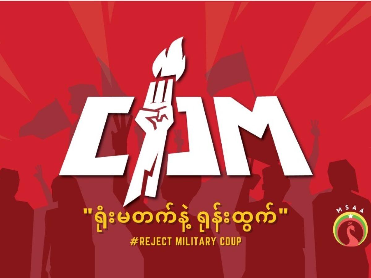 CDM ဝန်ထမ်းတွေ ဝန်ထမ်းအိမ်ရာမှ မတ် ၂၅ နောက်ဆုံးထား ဆင်းရမည်