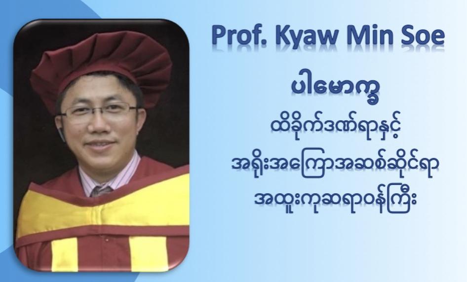 Associates of Dr. Zaw Wai Soe arrested by SAC